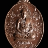 เหรียญ รุ่นพิเศษ หลวงปู่หลิว วัดสนามแย้ จ.กาญจนบุรี ปี2518