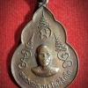 เหรียญหลวงพ่อเณร โพธิสัตโต วัดแสนสุข จ.ชลบุรี