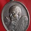 เหรียญรูปเหมือนครึ่งองค์ หลวงพ่อคูณ วัดบ้านไร่ รุ่นพิเศษเงินล้าน ปี 2538 (2)