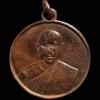 เหรียญยิงไก่ พระครูอรัญญประเทศ(ลี อินทโชโต)รุ่นเเรก วัดหลวงอรัญ จ.สระเเก้ว ปี2478