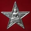 เหรียญดาวมงคลชัย ปลุกเสกโดย(หลวงปู่แผ้ว)ประชาราษฎร์บำรุง(รางหมัน) จ.นครปฐม ปี 2552