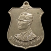 เหรียญอาร์มที่ระลึกมิ่งมหามงคล 6 รอบในหลวง ปี 2542
