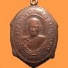 เหรียญพระพุทธวิริยากร (จิต อันโน)วัดสัตตนารท จ.ราชบุรี ปี2539