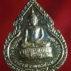 เหรียญที่ระลึกฉลองสมเด็จประทานพร หลวงพ่อแพ วัดพิกุลทอง ปี24
