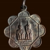 เหรียญเจ้าพ่อ-เจ้าแม่ หนองบัว หลังฤาษีนารายณ์ จ.นครสวรรค์