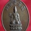 เหรียญเจ้าแม่กวนอิม วัดเขาตะกร้าทอง จ.ลพบุรี รุ่นแรก