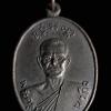 เหรียญพระครูประสาท นวกิจ วัดโพธิ์ บางเค็ม จ.เพชรบุรี ปี2522