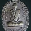 เหรียญพระอาจารย์มั่น รุ่นวัดศรีสันตยาราม จ.เลย ปี2518 สภาพสวย(1)