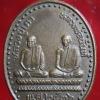 เหรียญ หลวงปู่เภา หลวงพ่ออนันท์ วัดเพิ่มประสิทธิผล(หัวบึง) สิงห์บุรี