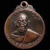 เหรียญขวัญถุงหลวงปู่สี วัดถ้ำเขาบุญนาค ปี 2518 แบบมีห่วง