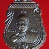 เหรียญหลวงพ่ออวง วัดบางวันทอง จ.สมุทรสงคราม ปี2536