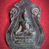 เหรียญงานผูกพัทธสีมา วัดอรัญญาราม จ.ปราจีนบุรี ปี2516