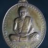 เหรียญพระอาจารย์ฝั้นรุ่น 17 ปี 2514พระอาจารย์ฝั้น อาจาโร วัดป่าอุดมสมพร จ.สกลนคร