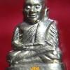 หลวงพ่อเงิน วัดบางคลาน พระเครื่อง เมืองพิจิตร รุ่นเมตตาบารมี เนื้ออัลปาก้าทองเหลือง ปี 2545 พร้อมกล่องเดิมจากวัด