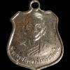 เหรียญหลวงพ่อแป้น วัดเกษทอง จ.อ่างทอง ปี 2514