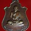 เหรียญ หลวงพ่อแดง วัดเชิงเขา บาเจาะ จ.นราธิวาส