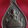เหรียญพระศรีอาริยเมตไตรโยพุทโธ