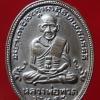 เหรียญไข่ปลาเล็ก หลวงพ่อทวด วัดช้างให้ รุ่น4 พิมพ์ไข่ปลาเล็ก บล็อคขีดข้างหู ปี 2504