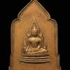 เหรียญพระพุทธชินราช วัดสามกอ เสนา จ.อยุธยา ปี2506 พิธีใหญ่ (หลวงพ่อจง ร่วมเสก)
