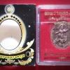 เหรียญเทพพระราหู(เต็มองค์)ทรงครุฑ 4 ภาค อ.ลักษณ์ เรขานิเทศ พุทธาพิเษก 7ประเทศ ปี2554 พร้อมกล่อง