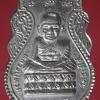เหรียญรูปเหมือนพิมพ์หลวงพ่อทวด วัดช้างให้ ออกวัดหนองโพธิ์ จ.สระบุรี ที่ระลึกงานครองราช ครบ 50 ปีพ.ศ.2539