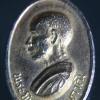 เหรียญพระพิศาลธรรมภาณี วัดกระบังมังคลาราม จ.พิษณุโลก ปี2517 กะไหล่ทอง