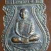 เหรียญเสมา ทองเหลือง หลวงปู่เยื้อน คาสธัมโม วัดบ้านดอน ต.บ้านลำ อ.วิหารแดง จ.สระบุรี อายุ 82 ปี ปี 2527