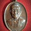 เหรียญหลวงปู่คำแสน คุณาลงกาโร อำเภอปากช่อง ปี2520