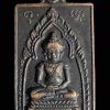 เหรียญสมเด็จสุรินทร์ หลวงปู่ดุลย์ วัดบูรพาราม จ.สุรินทร์ ปี 2513