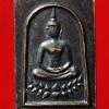 เหรียญพระสมเด็จฐานบัว หลวงปู่ถม วัดเชิงท่า ลพบุรี ครบ 80 ปี