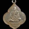 เหรียญหลวงพ่ออุปัชฌาย์หลง อินธสร วัดค้างคาว จ.ลพบุรี