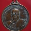 เหรียญหลวงพ่อส่วน หลัง พระครูถาวรธรรมรส วัดม่วงหวาน ปี2525 พูนสิน
