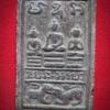 พระสิงห์ป้อนเหยื่อ (ฝักไม้ดำ-ฝักไม้ขาว) เนื้อดำ จ.พิษณุโลก ปี2516