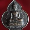 เหรียญหลวงพ่อมงคลบพิตร หลังหลวงพ่อโต วัดพนัญเชิง ทองแดงรมดำ ปี 2525 (4)