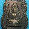เหรียญพระพุทธชินราช หลังนางกวัก วัดมหาธาตุ พิษณุโลก สร้างแจกประมาณปี2485