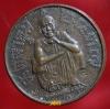 เหรียญหลวงพ่อคูณ รุ่นแซยิด 6 รอบ เนื้อทองแดง ปี 2537 วัดช้านไร่ จ.นครราชสีมา