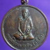 เหรียญหลวงพ่อพระครูหิน อาโสโก วัดหนองนา จ.ลพบุรี อายุครบรอบ 88 ปี พ.ศ.2523