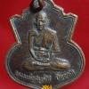 เหรียญหลวงพ่อพระสมุห์ศิริ(ทองดี) วัดช่างเหล็ก ธนบุรี