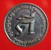 """เหรียญ """" ดี """" เงินไหลกอง ทองไหลมา อยู่กับคนบูชา ด้านหลังจารึกยันต์ราชาโชค วัดโพธิญาณ พิษณุโลก"""