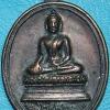 เหรียญเนื้อทองแดงรมดำ หลวงพ่อตอตะเคียน วัดสนามไชย จ.ลพบุรี พ.ศ.๒๕๔๒