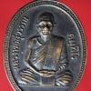 เหรียญหลวงพ่อสุวรรณ คัมทีโร วัดนิคมเขมาราม พระพุทธบาท สระบุรี ปี 2514