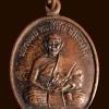 เหรียญ หลวงพ่อทองไสย์ ชินะวังโส วัดเตาเหล็ก จ.นครราชสีมา ปี2541