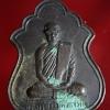 เหรียญพระครูประโชติวิหารกิจ วัดตองปุ ลพบุรี ๒๕๒๓