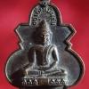 เหรียญ หลวงพ่อวัดรัตนชัย (จีน) ปี 2516 อยุธยา