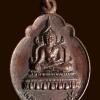 เหรียญหลวงพ่อเพชร วัดเขาทราย ทับคล้อ จ.พิจิตร ปี2520