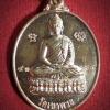 เหรียญพระพุทธ ด้านหลัง มังกร วัดเขาพระ