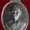 เหรียญหลวงพ่อนาค วัดสามัคคีธรรม(ปลายน้ำ ) จ.สุพรรณบุรี ปี 2526