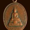 เหรียญพระเจ้าใหญ่อินแปลง วัดมหาวนาราม จ.อุบลราชธานี ปี2530