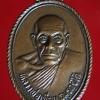 เหรียญหลวงพ่อเขียน ธมฺรกฺขิโต ที่ระลึกงานยกช่อฟ้าวัดวังงิ้ว อ.บางมูลนากจ.พิจิตร ปี2524