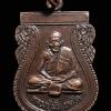 เหรียญไตรมาส อายุ 102ปี หลวงปู่มั่น ทัตโต วัดบ้านโนนเจริญ จ.อุบลราชธานี ปี2522